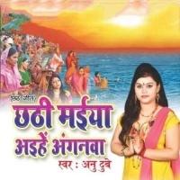 Kari Baratiya Tohar Hey Chhathi Maiya Chhathi Maiya Aaihe Anganawa