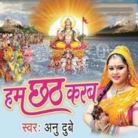 Barmha Ke Dulari Bitiya Chhathi Maiya Ham Chhath Karab