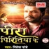 Download Kahwa Se Le Aai Dil Ke Dawai - Ritesh Pandey Bhojpuri DJ Remix Mp3 Song