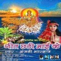 Choti Moti Domin Bitiya Geet Chhathi Maai Ke