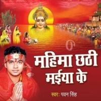 Aadit Kari Jan Deriya Mahima Chhathi Mai Ke