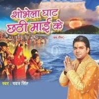 Hamra Ganga Maai Ke Pania Lahar Mare Shobhela Ghat Chhathi Maai Ke