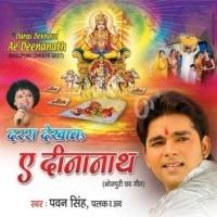 A Saiya Ji Jaldi Pahiri Piyariya Daras Dekhava Ae Deenanath