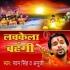 Download Lachkela Bahangi Jhumela Biharia