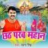Download Bahangi Lachkat Jaye