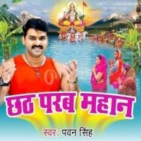 Bahangi Lachkat Jaye Chhath Parab Mahan