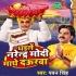 Download Dhaile Narendar Modi Mathe Daurawa