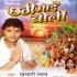 Download Jadi Ham Janati Chhathi Maiya Aihe