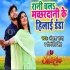Download A Rani Chala Machhardani Me Hilaai Danta