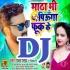 Play Ab Ta Maatha Bhi Piunga Fuk Ke Bhale Lakadi Ho Jaunga Sukh Ke DJ Remix Song
