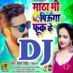 Ab Ta Maatha Bhi Piunga Fuk Ke Bhale Lakadi Ho Jaunga Sukh Ke DJ Remix Song Matha Bhi Piunga Fook Ke