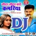 Download Ka Doni Dekh Ke Tu Aaila Ka Kaila Meetha Meetha Bathe Kamariya Ho DJ Remix Song