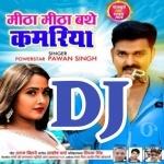 Ka Doni Dekh Ke Tu Aaila Ka Kaila Meetha Meetha Bathe Kamariya Ho DJ Remix Song Mitha Mitha Bathe Kamariya