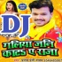 Download Oth Chaatu A Saiya Oth Chatu Galiya Jani Chatu Re DJ Remix Song
