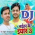 Play Man Kare Muh Dekhi Na Bhatar Ke DJ Remix Song