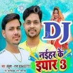 Man Kare Muh Dekhi Na Bhatar Ke DJ Remix Song Naihar Ke Eyaar 3