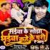 Play Saiyan Ke Sojha Bhaiya Kahe Ke Padi A Janu