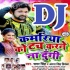 Play Kamariya Ko Touch Karne Na Dungi DJ Remix Song