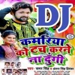 Kamariya Ko Touch Karne Na Dungi DJ Remix Song Kamariya Ko Touch Karne Na Dungi