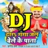 Download Sunar Mehar Mili Lagi Na Ghata DJ Song