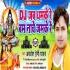 Download DJ Jab Dhamake Re Bam Nache Jam Ke Re