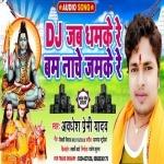 DJ Jab Dhamake Re Bam Nache Jam Ke Re Shiv Awat Hoihe Na
