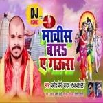 Machis Bara A Gaura DJ Remix Song Machis Bara A Gaura