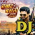 Play Marelu Aankh Gori Chashma Hataai Ke DJ Remix Song