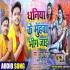 Play Dhire Dhire Barisa Megha Dhania Ke Sunar Muhawa Bheej Jaai