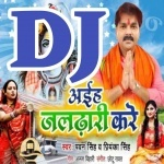 Aiha Jaldhari Kare A Jaan Uhe Wala Saari Pahin Ke DJ Remix Song Aiha Jaldhari Kare