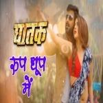 Roop Dhup Me Gajabe Khub Chamkata Rani Ghatak