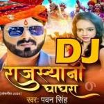 Hamahu Lele Aaib Rajasthani Ghaghra Hilaiha Penh Ke Delhi Aagra DJ Remix Song Rajasthani Ghaghra