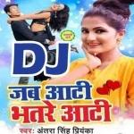 Jab Aati Ta Bhatare Aati DJ Remix Song Jab Aati Bhatare Aati