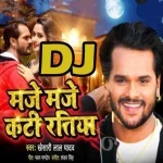 Maje Maje Kate Lagi Roj Tohar Ratiya Khaibu Jahiya Bhatara Ke Bhat DJ Remix Song Maje Maje Kati Ratiya