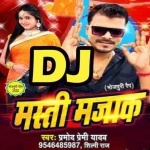 Marab Juta Se DJ Remix Song Masti Majak