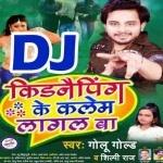 Bani Duno Jana Raji Ta Zamana Ka Kari DJ Remix Kidnaping Ke Claim Lagal Ba