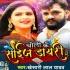 Download Balamua Likhke Rakhle Ba Choli Ke Size Diary Me