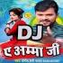 Play Hamra Rajau Ke Padhai Ji A Amma Ji DJ Remix Song