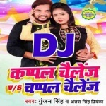 Couple Challange vs Chappal Challange DJ Remix Song Couple Challange vs Chappal Challange