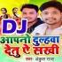 Play Apano Dulahawa Ekdin Detu A Sakhi DJ Remix Song