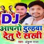 Apano Dulahawa Ekdin Detu A Sakhi DJ Remix Song Apano Dulhawa Detu Ae Sakhi