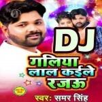 Galiya Lal Kaile Darhiya Se Darkach Ke Sakhi DJ Remix Song Galiya Lal Kaile Rajau