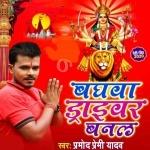 Baghawa Driver Banal Ghumeli Mayariya Ho Phool Dali