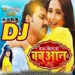 Nazar Raat Bhar Milawa Babuan Se DJ Remix Song Nazar Raat Bhar Milao Babuan Se
