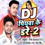 Jayila Na Piyawa Ke Dare DJ Remix Song Piyawa Ke Dare 2