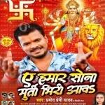 Puwa Bua Bhejle Maai Ke Chadhawa Ho Phool Dali