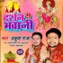 Download Shitali Maiya Ghare Aiha Jarur