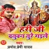 Download Gaiya Baghawa Ke Bandhele Rakhi