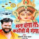 Man Changa Ta Kathauti Me Ganga Dharam Patni Ho