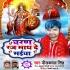 Play Charan Raj Math De Maiya
